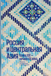 Россия и Центральная Азия. Конец XIX – начало XX в.