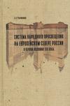 Система народного просвещения на Европейском Севере России в первой половине XIX в.