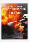 Из истории пожарной охраны России