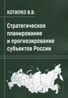 Стратегическое планирование и прогнозирование субъектов России