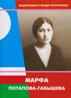 Марфа Потапова-Габышева