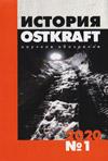 История. Научное обозрение Ostkraft