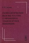 Геополитические вызовы России: современное транспортное измерение
