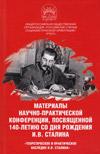 Материалы научно-практической конференции, посвященной 140-летию со дня рождения И.В. Сталина