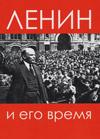 Ленин и его время