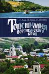 Топонимия Воронежского края
