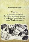 В погоне за золотым тельцом: Богатство и его достижение в мифологической картине мира Ф. Достоевского