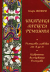 Шкатулка Алексея Ремизова