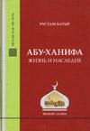 Абу-Ханифа: жизнь и наследие