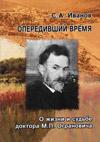 Опередивший время: О жизни и судьбе доктора М.П. Ограновича (1848–1904)