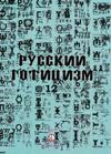 Русский Готицизм 12