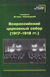 Всероссийский церковный собор (1917–1918 гг.)