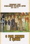 Священный Собор Православной российской церкви 1917–1918 гг. о роли женщин в церкви