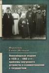 Новосибирская епархия в 1920–1960-е гг.