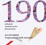190 событий, свидетельств, документов из истории Строгановской школы