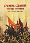 Хроника событий 1917 года в Костроме