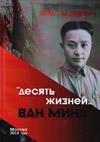 «Десять жизней» Ван Мина