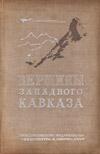 Вершины Западного Кавказа