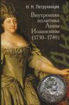 Внутренняя политика Анны Иоановны (1730–1740)