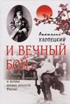 И вечный бой... Святитель Николай Японский и истоки боевых искусств России