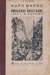 Карл Маркс и июньское восстание 1848 года в Париже