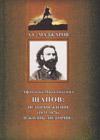 Щапов: история жизни (1831–1976) и жизнь «истории»