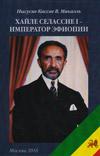 Хайле Селассие I – император Эфиопии