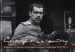 Смотрю на войну...: Академик Сергей Иванович Вавилов, президент АН СССР (1945–1951)