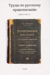 Труды по русскому правописанию