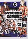 Русский комикс