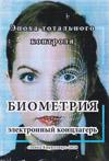 Биометрия: Электронный концлагерь