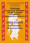 Геноцид Советской властью людей с генами активности, мудрости и смелости