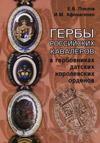 Гербы российских кавалеров в гербовниках датских королевских орденов