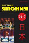 Япония 2019
