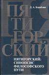 Пятигорский: синопсис философского пути