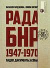 Рада БНР. 1947–1970