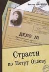 Страсти по Петру Оксову