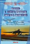Воссоздать в Татарстане производство самолетов и авиадвигателей