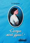 «Сестра моей души!..»: С.А. Толстая в стихах и письмах А.К. Толстого и в воспоминаниях современников