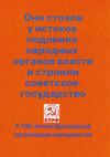 Они стояли у истоков подлинно народных органов власти и строили советское государство
