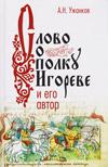 «Слово о полку Игореве» и его автор