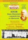 Юхов Иван Иванович (1871–1943) – организатор семейного хора в 1900 г. в Щелкове, знаменитого церковного и светского хора в Москве с 1903 г.