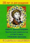Возрожденное имя – композитор Данила Кашин (1770/71–1841)