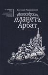 Философская планета Арбат