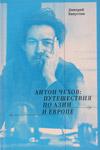 Антон Чехов: Путешествия по Азии и Европе