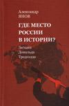 Где место России в истории?