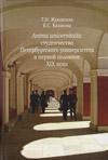 Anima universitatis: студенчество Петербургского университета в первой половине XIX в.