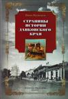 Страницы истории Данковского края