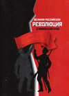 Великая российская революция и Марийский край