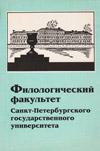 Филологический факультет Санкт-Петербургского государственного университета